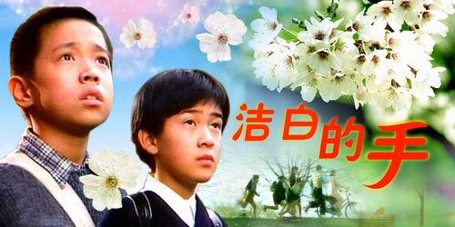 日本影片《洁白的手》(2月23日23:38播出)