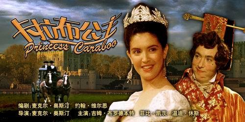 奇幻喜剧《卡拉布公主》(2月26日21:54播出)