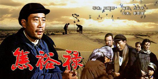 李雪健《焦裕禄》(2006年3月13日19:30播出)