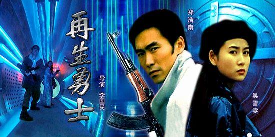 《再生勇士》(2006年3月13日10:48播出)