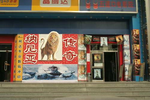 """《纳尼亚传奇》""""布景参展""""-北京五道口电影院"""