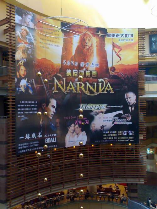 """《纳尼亚传奇》""""布景参展""""-上海星美正大影城"""