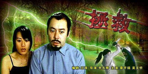 首播《拯救》(2006年4月9日1:49播出)
