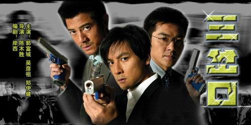 重点推介《三岔口》(2006年4月9日10:31播出)
