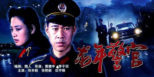 张丰毅《龙年警官》(2006年4月15日9:29播出)