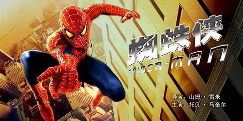 重点推介《蜘蛛侠》(4月21日22:15播出)