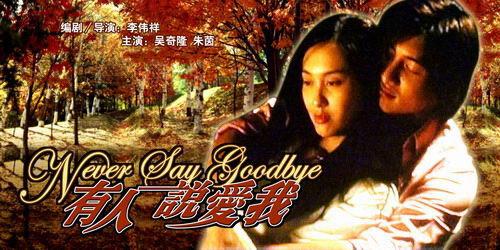 吴奇隆朱茵《有人说爱我》(4月20日23:38播出)