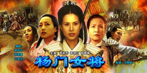 电视电影《杨门女将-八妹游春》(5月7日6:20)