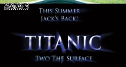 恶搞《泰坦尼克》续集--请关注今年夏天正式上映的影片