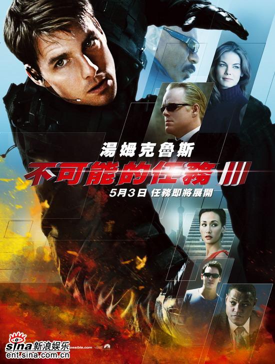 汤姆-克鲁斯主演《碟中谍3》海报欣赏(附图)