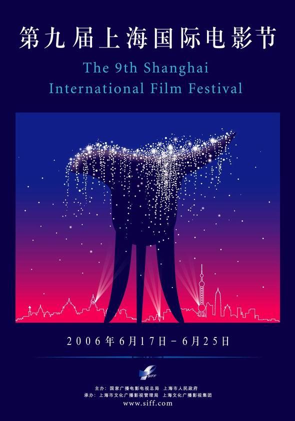 资料:第九届上海国际电影节海报