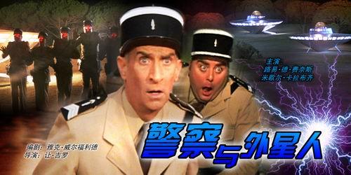 银色经典《警察与外星人》(6月12日23:23)