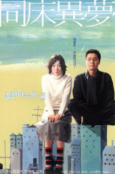 韩国科幻恐怖片《�r》导演冯俊浩简介(图)