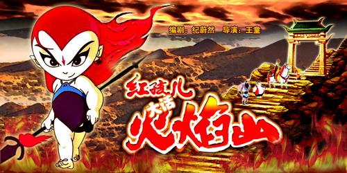 卡通 红孩儿大话火焰山 7月23日13 02