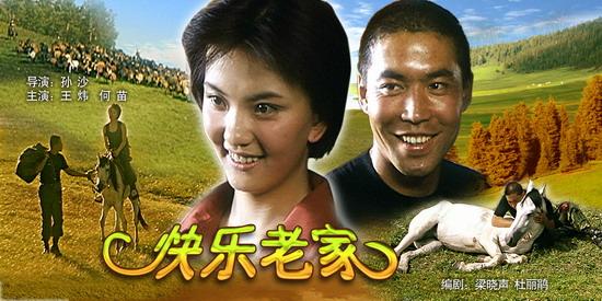 电视电影《快乐老家》(2006年7月27日8:02)