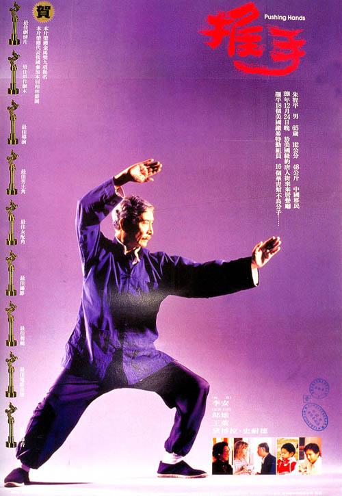 资料:李安导演代表作品--《推手》(1991年)
