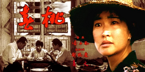 姜文刘晓庆《春桃》(8月16日8:40)