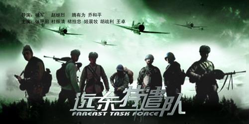 《远东特遣队》第八集(8月16日14:45)