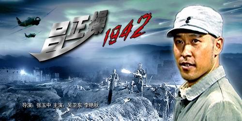 数字电影《吕正操1942》(9月20日16:36)