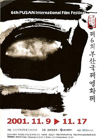 历届韩国釜山电影节海报赏析--第六届(图)