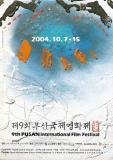历届韩国釜山电影节海报赏析尽显积极向上(图)
