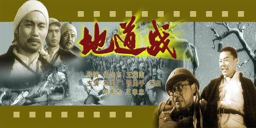 正文  点击此处查看全部娱乐图片   《地道战》   八一电影制片厂1965