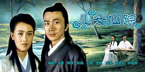 《儿女仙踪》   山西电影制片厂,海门广播电视台,上海派纳影视制作