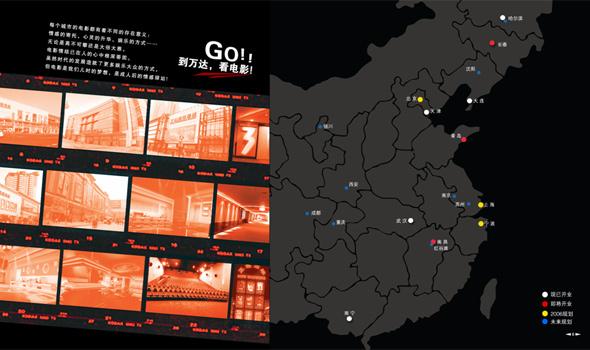 资料图片:万达院线全国分布图