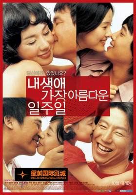 06韩国影展参展影片:《我生命中最美的一周》