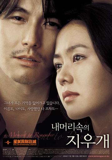 2006韩国影展参展影片:《我脑海中的橡皮擦》