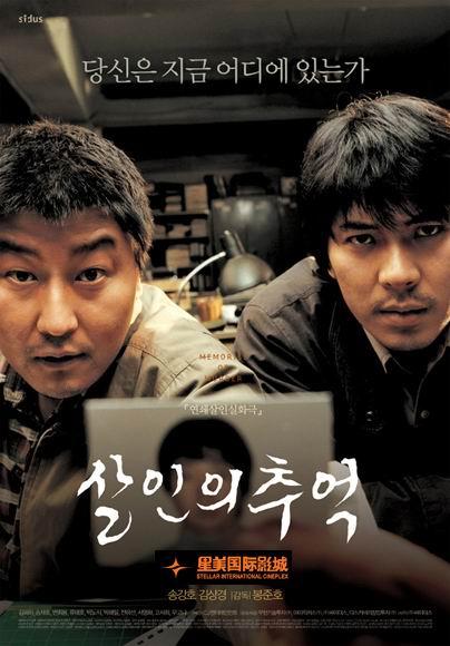 2006年韩国影展参展影片:《杀人的回忆》