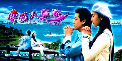 刘亦菲林志颖《恋爱大赢家》(11月13日12:48)