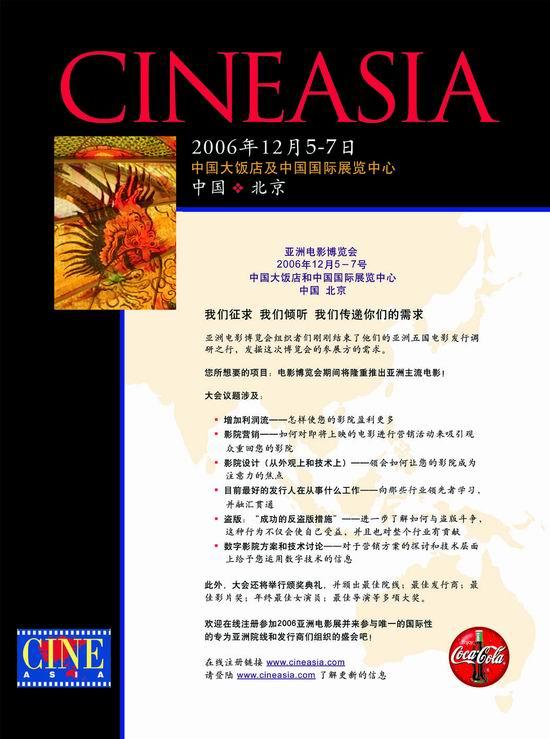 2006亚洲电影博览会日程安排