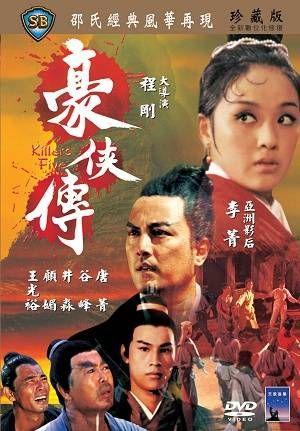 第2届金马影帝:邵氏将领唐菁