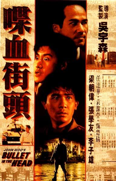 资料:吴宇森监制导演作品《喋血街头》