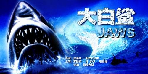 重点推介《大白鲨》(12月20日14:05)