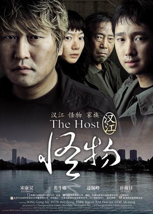 资料图片:韩国电影《汉江怪物》中文海报