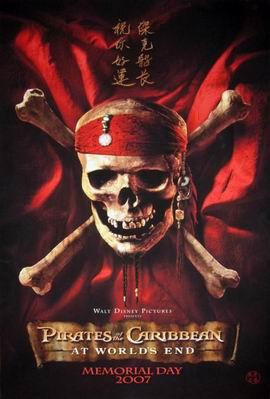 2007年不可错过好莱坞电影--《加勒比海盗3》