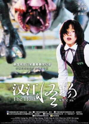 《汉江怪物》周末票房近千万入围亚洲电影大奖
