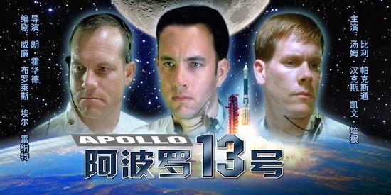 ...阿波罗13号》(3月25日22:12)   周日点播 《阿波罗13号》(美...
