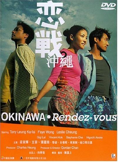 电影中的顶级风景--《恋战冲绳》(日本)(组图)
