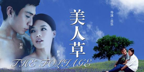 刘烨舒淇《美人草》(5月23日0:39)