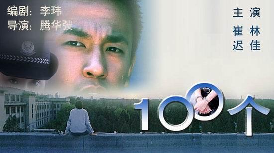傅彪佟大为《100个》(6月6日12:40)