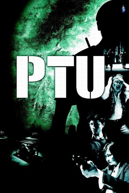 PTU机动部队
