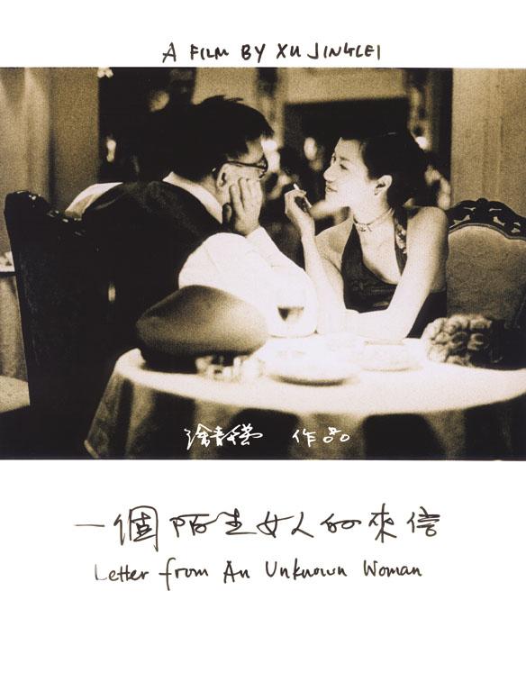 资料图片:《一个陌生女人的来信》最新海报