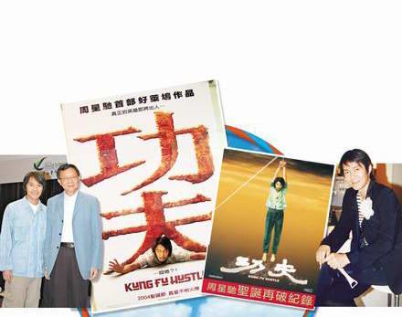 台湾《功夫》海报曝光周星驰继续玩自残(组图)