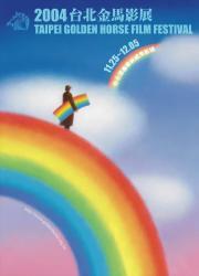 组图:陈炳旭设计金马海报彩虹为视觉主题