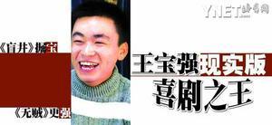 《天下无贼》王宝强专访:现实版喜剧之王(图)