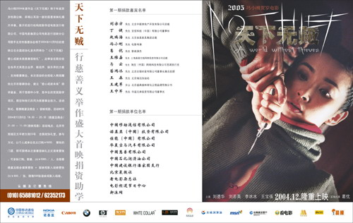 图文:《天下无贼》慈善首映捐款嘉宾名单(3)
