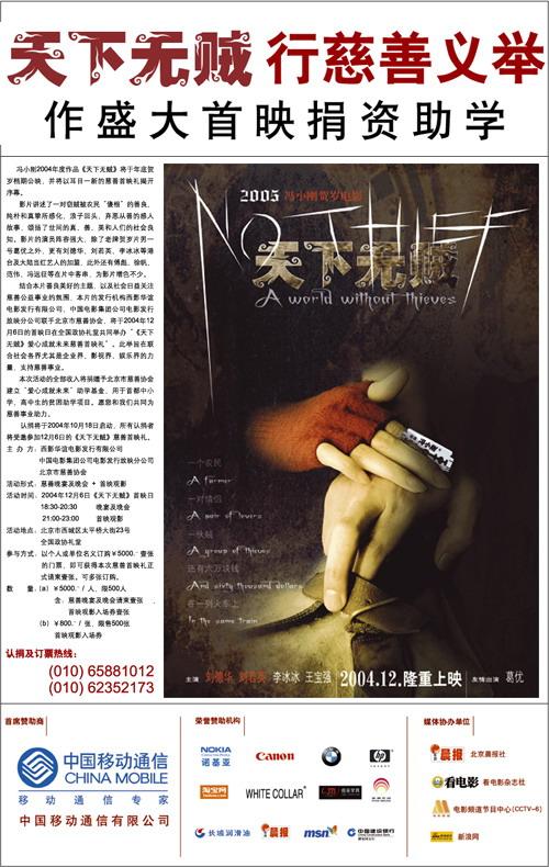 图文:《天下无贼》慈善首映捐款嘉宾名单(7)